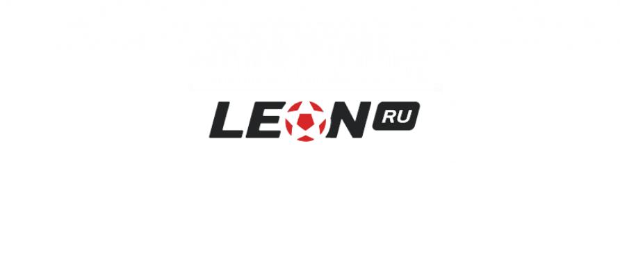 Leon – ставки на официальном сайте букмекерской конторы