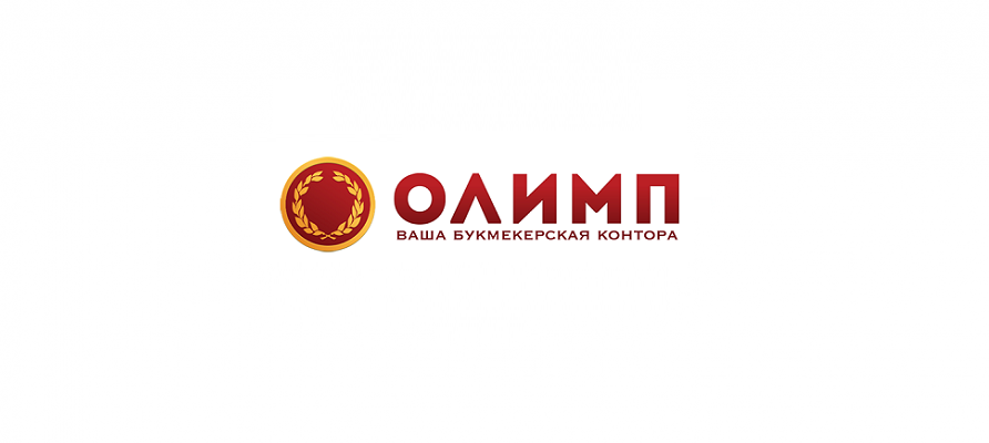 WWW Olimp – сайт букмекерской конторы. Обзор (ЦУПИС)