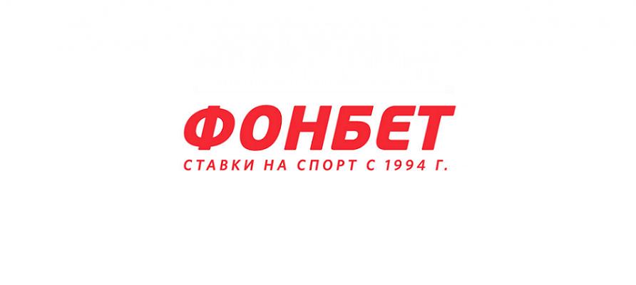 Fonbet сайт букмекерской конторы. Обзор ЦУПИС