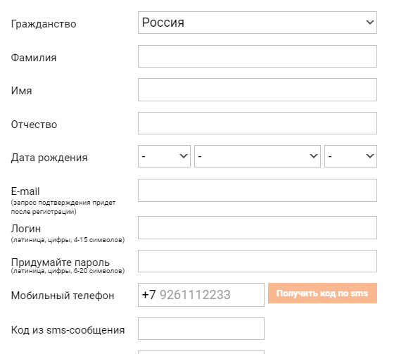 Регистрация на сайте winline ru